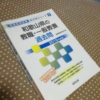 和歌山県の教職・一般教養 過去問 2019