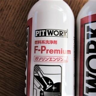 ワコーズOEM★PITWORK F-プレミアム2本★F-ZEROより強力の画像