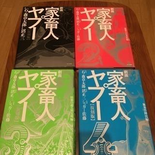 家畜人ヤプー漫画版 全4巻セット