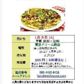 チヂミ韓国料理教室