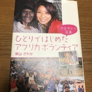 『ひとりではじめたアフリカボランティア』古本