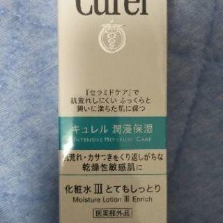 【新品】キュレル化粧水とてもしっとり