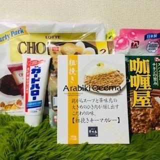 【新品】日用品&食品 セット!!