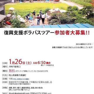 (残り3席)1/26(土) 復興支援ボラバス参加者募集中!【JR神...