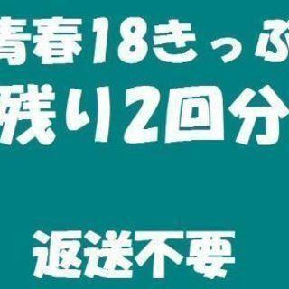 青春18きっぷ 残り2回分