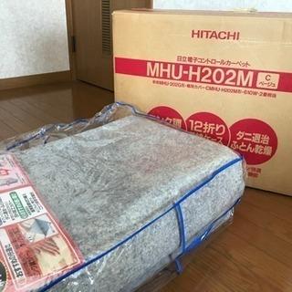 HITACHI 電子コントロールホットカーペット