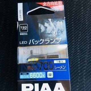 PIAAのバックランプT20