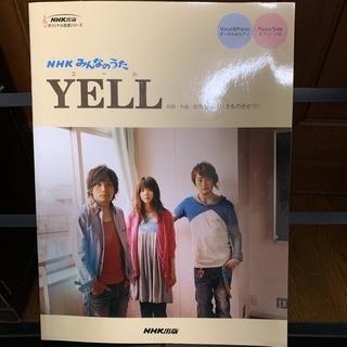 YELL  ピアノ楽譜