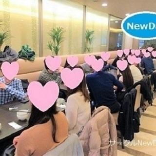 🌟東京駅のランチパーティー 🍃  友活&恋活イベントを開催…