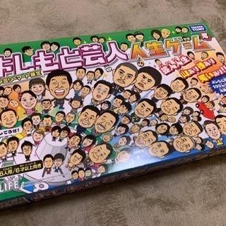 【決まりました】吉本芸人人生ゲーム&ケンコバ危機一髪★新品