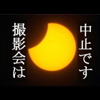 ★★★ 部分日食撮影会を中止に★★★ 代替え「写真の基礎と構図」体...