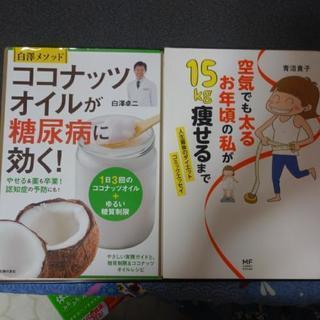ダイエット本、リラックス本、薬の本
