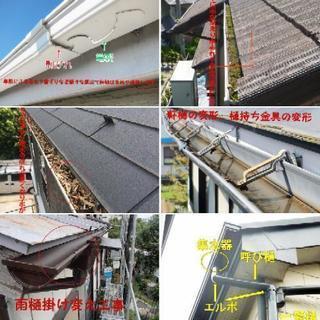 お家の外壁リフォーム、雨樋修理、交換