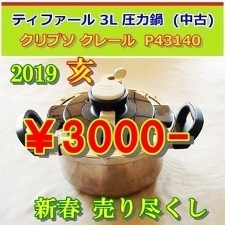 クリプソ クレール 3L圧力鍋(中古)