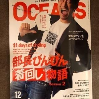OCEANS オーシャンズ 2018年12月号