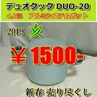 デュオクック DUO-20 システムポット【美品】
