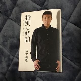 田中達也 特別な時間 すべてはサッカーのために