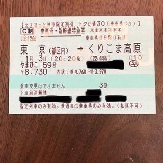 乗車券、特急券 東京〜仙台(くりこま高原まで行けます)