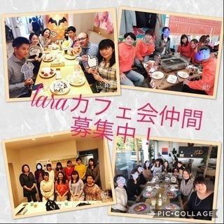 1月5日(土)14時〜@新宮☆今年の抱負を語ろうlaraカフェ会☆