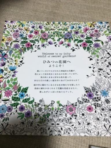 大人の塗り絵 ひみつの花園 中古品 なつみ 桜木町の歴史心理教育の