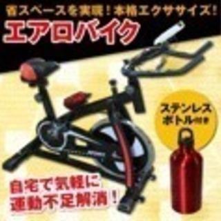 ほぼ新品!エアロバイク