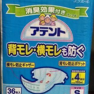 ※期間限定※表示より200円引◆介護用品◆アテント 背もれ・横も...