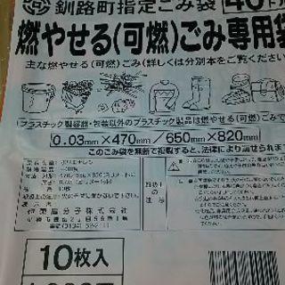 釧路町のごみ袋