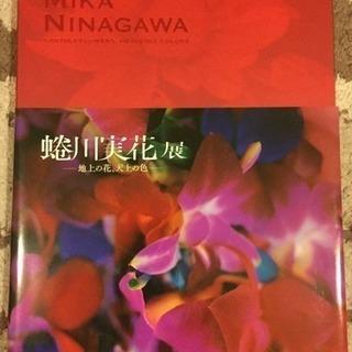 蜷川実花 展 -地上の花、天上の色-  サイン入り写真集