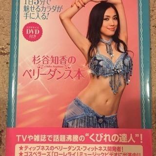 杉谷知香のベリーダンス本 DVD付き