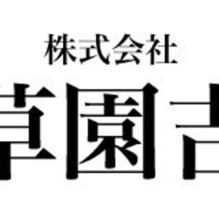 【急募/未経験者歓迎!】生花の設営・配送スタッフ