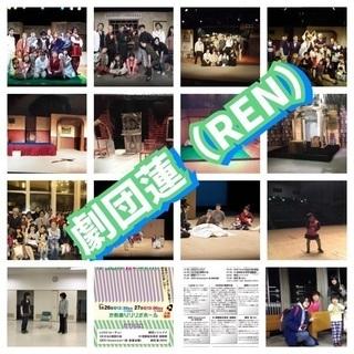 葛飾区で劇団メンバー募集!次回体験参加は11月6日です!