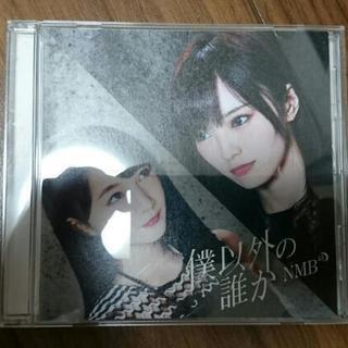 A0835/僕以外の誰か/NMB48/邦楽/CD