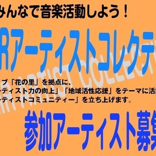 『SMRアーティストコレクティブ』  参加アーティストさん募集!