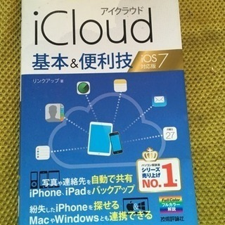 iCloud 使え方 本