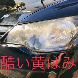 車 ヘッドライト 黄ばみ取り 🌸春のお出かけ