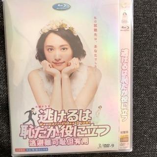 逃げ恥DVD全話