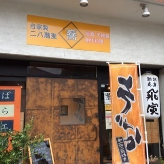 自家製蕎麦が自慢の落ち着いた和食屋さんで働いてみませんか?