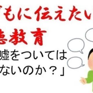 【姫路駅】1/8(火)お母さん必見!!子どもに伝えたい道徳教育