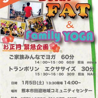 トランポリン エクササイズ +   ご家族でヨガ 熊本市