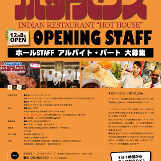 ★金沢の印度カレー店、元祖【ホットハウス】がトレッサ横浜に上陸! ...