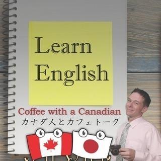 カナダ人と英会話