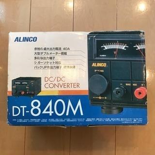 アルインコ コンバーター DT-840M