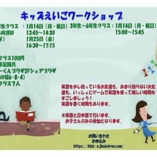 1月キッズえいごワークショップ(年長~小学生)@竹の塚 参加費100円