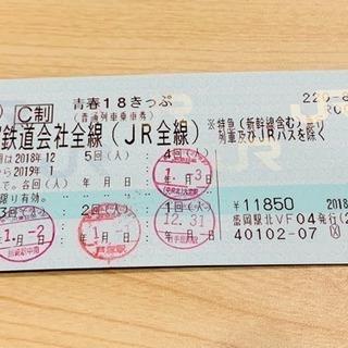 青春18きっぷ 1回分 【返却不要】交渉中