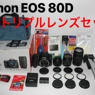 極上品❤️Canon EOS 80D トリプルレンズセット