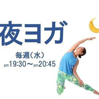 仕事帰りに・1日の終わりに疲れ解消!!夜ヨガ/水曜クラス【葛飾区...