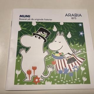 ARABIA/iittala ムーミン(MUMI)のカタログ