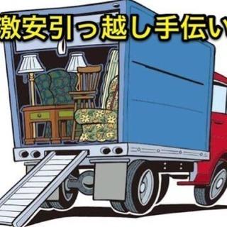 🉐激安お荷物運搬🉐沢山のご依頼有り難う御座います‼️