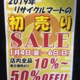 全品10%〜50%オフ!! リサイクルマート初売りセール!!
