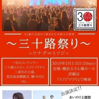 日本最大級の同窓会【三十路祭り】